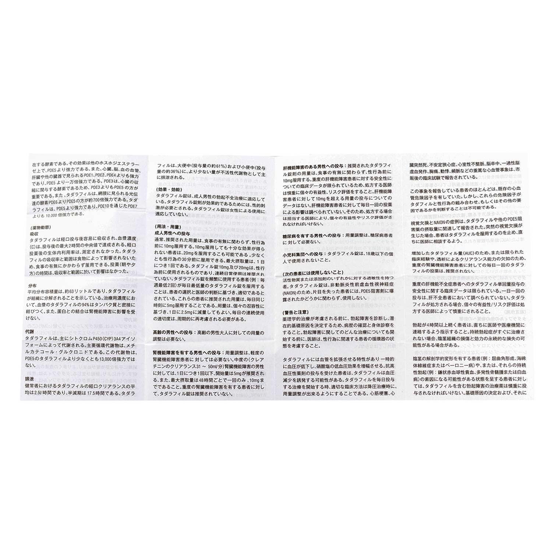 ジマリス タダラフィル ED治療、AGA・薄毛治療専門