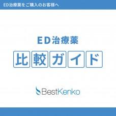 ED治療薬比較ガイド【カラー電子版】