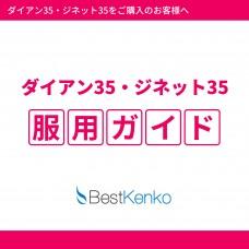ダイアン35・ジネット35服用ガイド【カラー電子版】