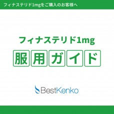 フィナステリド1mg錠服用ガイド【カラー電子版】