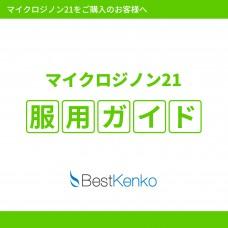 マイクロジノン21服用ガイド【カラー電子版】