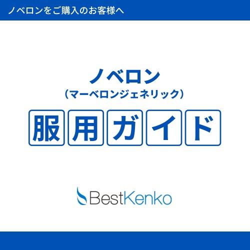 マーベロンジェネリック服用ガイド【カラー電子版】