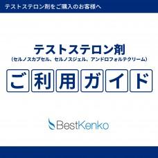 テストステロン剤ご利用ガイド【カラー電子版】