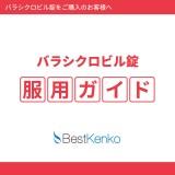 バラシクロビル錠服用ガイド【カラー電子版】