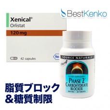 【脂質&糖質オフセット】ゼニカル42錠+フェーズ2(糖質制限サプリメント)