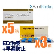 【ED+早漏改善】サビトラ20mg5箱+ポゼット3箱セット