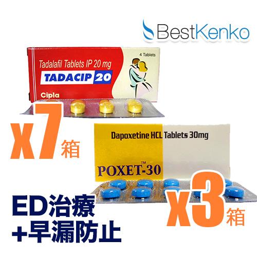 【ED+早漏改善】タダシップ20mg7箱+ポゼット3箱セット