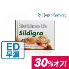 【30%オフ】シルディグラ