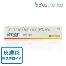 タコロス軟膏10mg(タクロリムス)0.03%