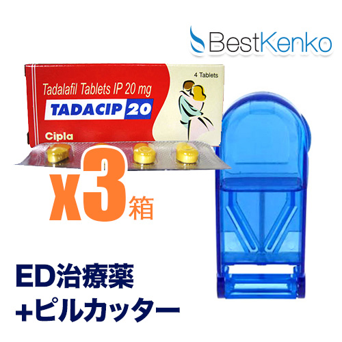 【便利セット】タダシップ3箱+ピルカッター