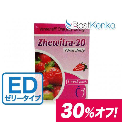 【30%オフ】ジェビトラゼリー(レビトラジェネリック)20mg