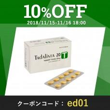 タダリスタ(シアリスジェネリック)20mg