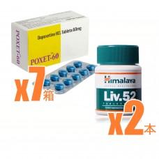 【早漏+肝機能ケア】ポゼット60mg7箱パック+ヒマラヤLIV52(肝臓ケア)2箱パック