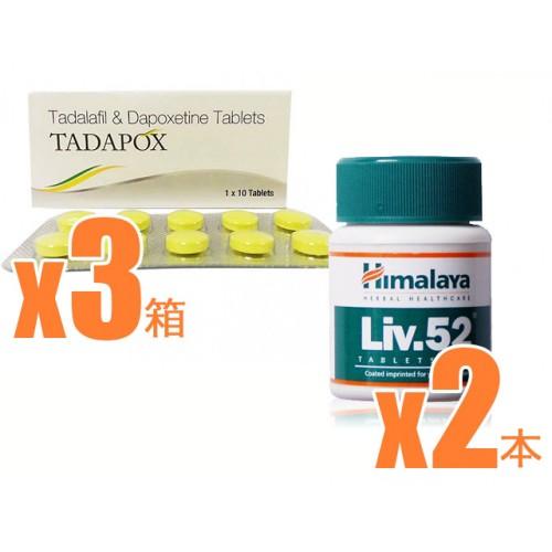 【ED・早漏+肝機能ケア】タダポックス3箱パック+ヒマラヤLIV52(肝臓ケア)2箱パック