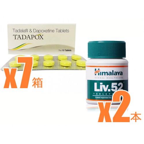 【ED・早漏+肝機能ケア】タダポックス7箱パック+ヒマラヤLIV52(肝臓ケア)2箱パック