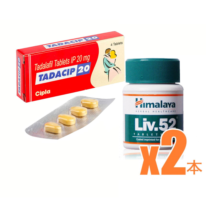 【ED+肝機能ケア】タダシップ20mg+ヒマラヤLIV52(肝臓ケア)2箱パック