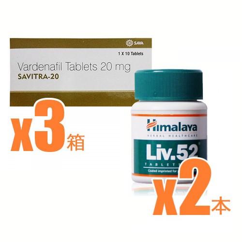 【ED+肝機能ケア】レビトラジェネリック・サビトラ(SAVITRA)20mg3箱パック+ヒマラヤLIV52(肝臓ケア)2箱パック