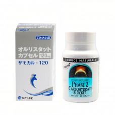 【脂質&糖質オフセット】ザモカル42錠(ゼニカル・ジェネリック)+フェーズ2(糖質制限サプリメント)