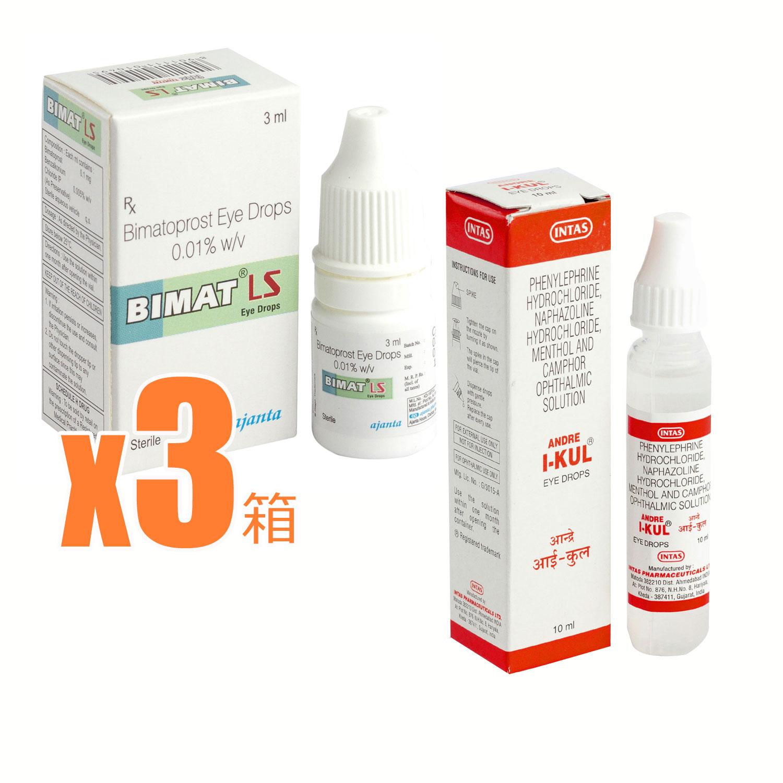 ビマット(ルミガンジェネリック)3箱+充血除去目薬1本セット