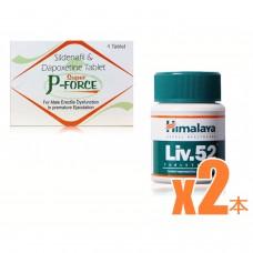 【ED・早漏+肝機能ケア】スーパーPフォース+ヒマラヤLIV52(肝臓ケア)2箱パック