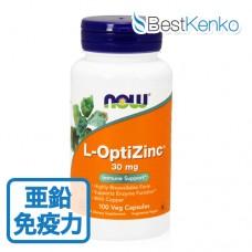 亜鉛サプリ L-オプティジンク30mg高吸収率3ヶ月分(100粒)