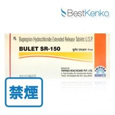 ザイパンジェネリック(BULET SR)150mg