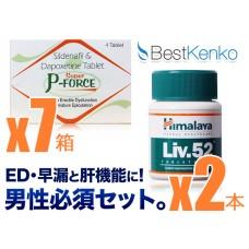 【ED・早漏+肝機能ケア】スーパーPフォース7箱パック+ヒマラヤLIV52(肝臓ケア)2箱パック