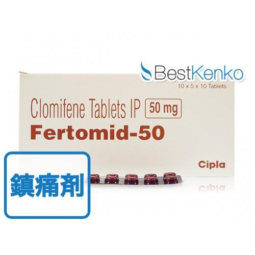 クロミドジェネリック(クエン酸クロミフェン)50mg