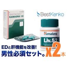 【ED+肝機能ケア】カマグラゴールド+ヒマラヤLIV52(肝臓ケア)2箱パック