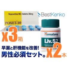 【早漏+肝機能ケア】ポゼット60mg3箱パック+ヒマラヤLIV52(肝臓ケア)2箱パック