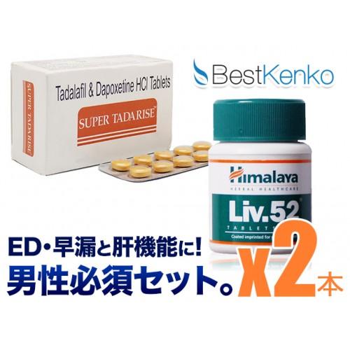 【ED・早漏+肝機能ケア】スーパータダライズ+ヒマラヤLIV52(肝臓ケア)2箱パック