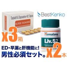 【ED・早漏+肝機能ケア】スーパータダライズ3箱パック+ヒマラヤLIV52(肝臓ケア)2箱パック
