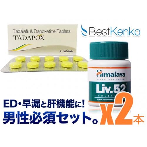 【ED・早漏+肝機能ケア】タダポックス+ヒマラヤLIV52(肝臓ケア)2箱パック