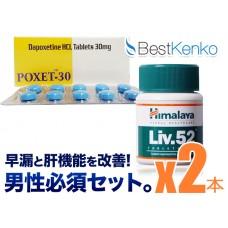【早漏+肝機能ケア】ポゼット60mg+ヒマラヤLIV52(肝臓ケア)2箱パック