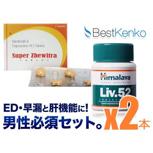 【ED・早漏+肝機能ケア】スーパージェビトラ+ヒマラヤLIV52(肝臓ケア)2箱パック