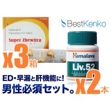 【ED・早漏+肝機能ケア】スーパージェビトラ3箱パック+ヒマラヤLIV52(肝臓ケア)2箱パック
