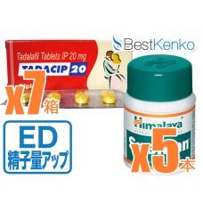 ED・精子量アップパック(タダシップ7箱スぺマン5箱)
