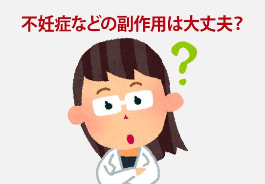 ピルの避妊効果を確認するには?避妊成功率の高い低用量ピルを理解しよう
