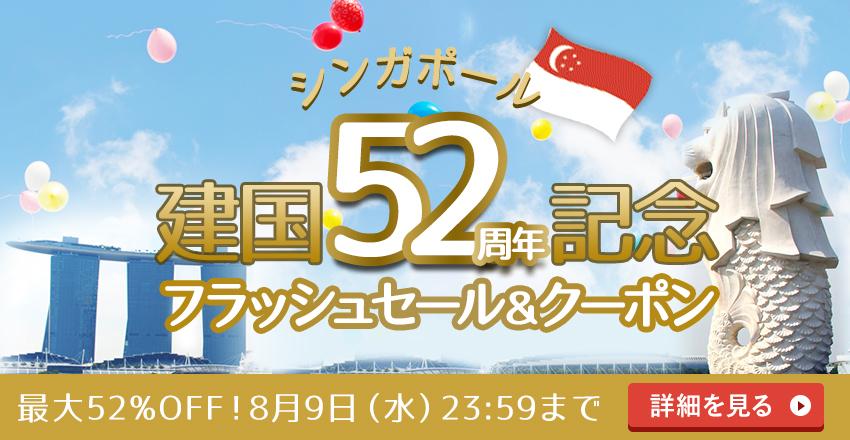 シンガポール建国52周年記念セール