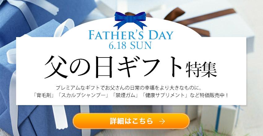父の日記念・特別イベント