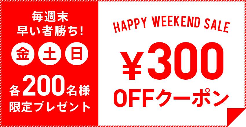 週末限定!300円OFFクーポン発行