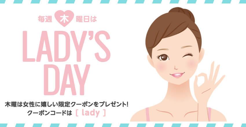 木曜日限定・レディースデイ特別クーポン!