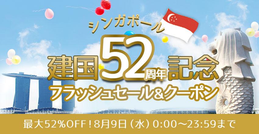 シンガポール建国記念クーポン