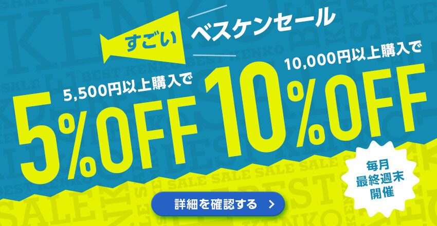 金・土・日300円OFFクーポン