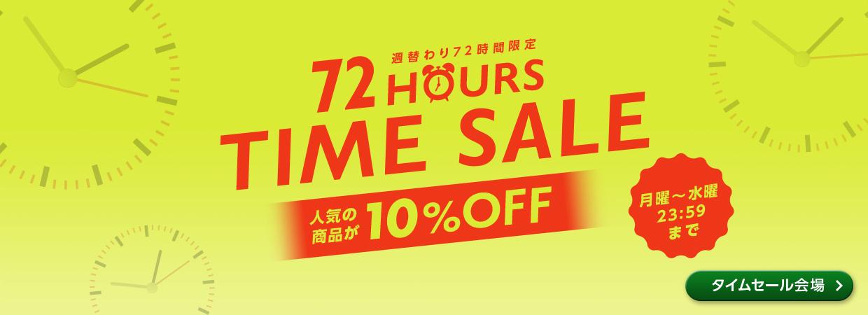 72時間限定10%セール