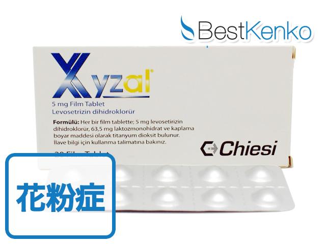https://www.bestkenko.com/products/ザイザル5mg