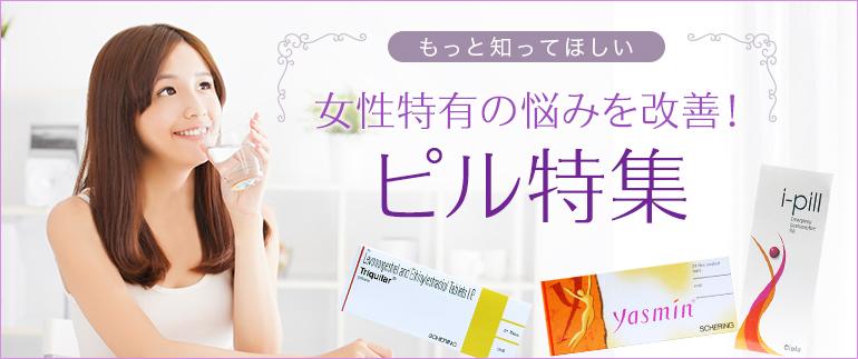 もっと知ってほしい 女性特有の悩みを改善!ピル特集 避妊関連商品10%オフ!